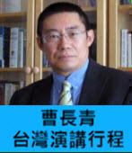 2014年曹長青台灣演講行程  -台灣e新聞