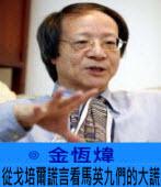 從戈培爾謊言看馬英九們的大謊-◎金恆煒 -台灣e新聞