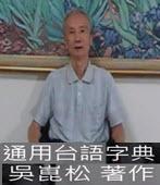 通用台語  吳崑松主講 - 台灣e新聞