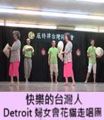 快樂的台灣人 - Detroit 婦女會花貓走唱團-台灣e新聞