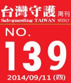 第139期台灣守護周刊-台灣e新聞
