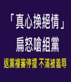 「真心換絕情」 扁怒嗆組黨 -台灣e新聞