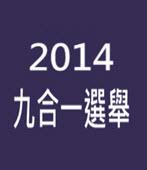 2014年九合一選舉 -台灣e新聞