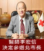 新增素人選項 醫師李宏信明登記參選北市長 -台灣e新聞