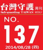 第137期台灣守護周刊-台灣e新聞