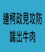 連柯政見攻防 端出牛肉 -台灣e新聞