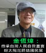 金恆煒:傳承台灣人民自救宣言 盼太陽花終結國民黨- 台灣e新聞