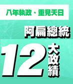 阿扁總統12大政績及扁案平反 - 台灣e新聞
