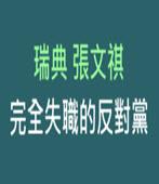 完全失職的反對黨-瑞典 張文祺 - 台灣e新聞