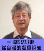 從台灣的選舉說起 -◎ 鄭思捷 - 台灣e新聞