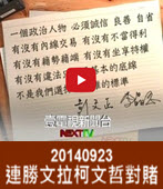 09232014 正晶限時批 - 台灣e新聞