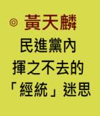 民進黨內揮之不去的「經統」迷思-台灣e新聞