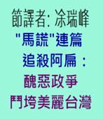 馬謊連篇,追殺阿扁:醜惡政爭,鬥垮美麗台灣 -作者:傑克希利 / 節譯者:?瑞峰- 台灣e新聞