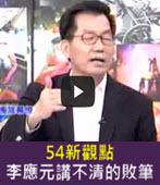 20140924[54新觀點] 李應元講不清的敗筆- 台灣e新聞