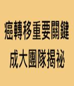 癌轉移重要關鍵 成大團隊揭祕 - 台灣e新聞