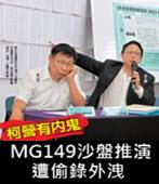 【壹週刊】柯營有內鬼 MG149沙盤推演遭偷錄外洩 - 台灣e新聞