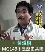 MG149不是歷史共業 -作者:黃熾楷 - 台灣e新聞