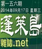 第156期《蓬萊島雜誌 .net 雙週報》電子報-台灣e新聞