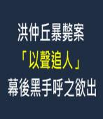 洪仲丘暴斃案「以聲追人」 幕後黑手呼之欲出-台灣e新聞