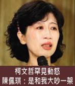 柯文哲罕見動怒 陳佩琪解密:原來是和我大吵一架 - 台灣e新聞