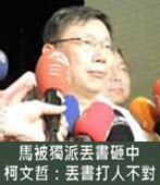 馬被獨派丟書砸中 柯文哲:丟書打人不對  - 台灣e新聞