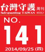 第141期台灣守護周刊-台灣e新聞