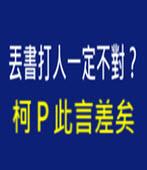[民報觀點] 丟書打人一定不對?柯P此言差矣- 台灣e新聞