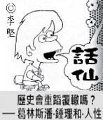 「話仙」專欄:歷史會重蹈覆轍嗎?── 葛林斯潘•鍾理和•人性- 台灣e新聞