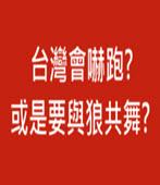 台灣會嚇跑? 或是要與狼共舞? -台灣e新聞