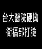 台大醫院硬拗 衛福部打臉-台灣e新聞