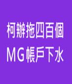 柯辦拖四百個MG帳戶下水-台灣e新聞