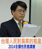 游盈隆:扁案非票房毒藥,還是票房保證 - 台灣e新聞