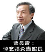 曹長青:悼念張炎憲館長 -台灣e新聞
