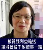 被質疑利益輸送 羅淑蕾辭千附董事一職 - 台灣e新聞