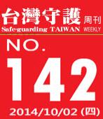 第142期台灣守護周刊-台灣e新聞