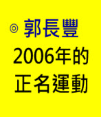 2006年的正名運動 -◎郭長豐-台灣e新聞