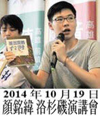 20141016顏銘緯洛杉磯演講會- 台灣e新聞