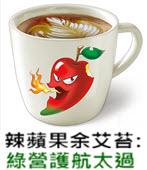 辣蘋果余艾苔:綠營護航太過  - 台灣e新聞