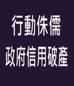 行動侏儒 政府信用破產  - 台灣e新聞
