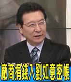 20141008少康戰情室 - 台灣e新聞