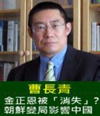 曹長青:金正恩被「消失」?朝鮮變局影響中國  - 台灣e新聞