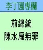 前總統 陳水扁無罪 -◎ 李丁園- 台灣e新聞