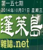 第157期《蓬萊島雜誌 .net 雙週報》電子報-台灣e新聞