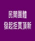 民間團體發起拒買頂新  - 台灣e新聞