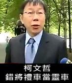 柯文哲錯將禮車當靈車- 台灣e新聞