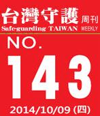 第143期台灣守護周刊-台灣e新聞