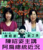 《陳昭姿主講》阿扁總統近況-台灣e新聞
