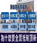 為什麼要全面抵制頂新 - 台灣e新聞