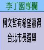 柯文哲有希望贏得台北市長選舉 -◎ 李丁園- 台灣e新聞