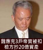 魏應充3戶帝寶被扣 檢方抄20億資產  - 台灣e新聞